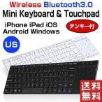 Bluetooth3.0 ワイヤレスキーボード タッチパット テンキー付き USB充電 iPad iPhone iOS Android Windows ALW-CW-03