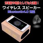 ショッピングbluetooth ワイヤレス Bluetooth スピーカー 木製 充電器としても使用可能 時計 iPhone iPad アンドロイド ALW-SP-X5
