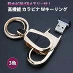 ショッピングキーリング 高機能 防水 USBメモリー 4GB カラビナキーリング ダブル キーリング カラビナフック オシャレ キーホルダー 車 鍵ALW-ZB-8756 ゆうパケットで送料無料