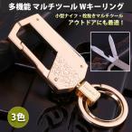 多機能 ナイフ 栓抜き マルチツール キーリング ダブルキーリング カラビナ フック オシャレ キーホルダー 車 鍵 ALW-ZB-8735 ゆうパケットで送料無料