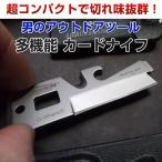 多機能アウトドアツール カードナイフ ミリタリー サバイバル アーミーナイフ ステルス ALW-R085 ゆうパケットで送料無料