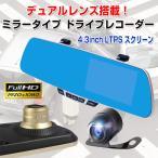 ショッピングドライブレコーダー バックカメラ付ミラータイプドライブレコーダー デュアルレンズ 液晶画面4.3インチ HD 高解像度1920×1080P G-センサー カー用品 ◇ALW-R10