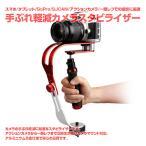 手ぶれ 軽減 解消 カメラ スタビライザー スマホ タブレット GoPro SJCAM アクションカメラ 一眼レフ ユーザー 必携 ALW-CAM-STABILIZER
