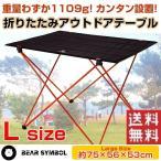 折りたたみ アウトドア テーブル 軽量 1109g 机 テーブル高53cm 寸法 75×56×53cm コンパクト キャンプ バーベキュー レジャー 行楽 シーズン ALW-BS-ZZ6001TL