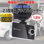フルHD対応 2.5インチ ドライブレコーダー 動体感知 自動録画対応 防犯カメラ カー用品 ◇ALW-K5000