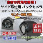 サイド取付用バックカメラ サイドカメラ 正像映像バックカメラ カー用品 トラック/バス/重機/乗用車用 DC12/24V ALW-SIDE-C300