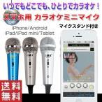 スマホ用 カラオケ ミニ マイク スマートフォン マイク ひとりで カラオケ 歌唱 ひとカラ タブレット ALW-PC-10