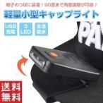 帽子 に挟んで使える クリップ ライト 充電式 LED キャップ USB充電 作業用 防災 アウトドア ウォーキング 夜道 釣り  ゆうパケットで送料無料  ALW-Q3014