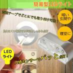 人感センサー LEDライト 簡易ライト ライト LED 電池式 玄関 扉 ドアノブ 便利 明るい 手元 センサー ◇ALW-L0403
