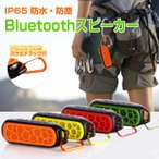 IP65 防水 防塵 Bluetooth スピーカー アウトドア ワイヤレス ハンズフリー 通話 ハイキング 登山 バスルーム プール オーディオ ◇ALW-AMD-SPORTSPK P11Sep16