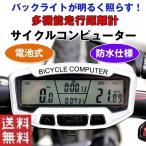 サイクルコンピューター 自転車用コンピューター 多機能走行距離計 バックライト 防水仕様 電池式 ゆうパケットで送料無料 ◇ALW-SD-558A