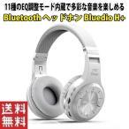 ショッピングヘッドホン Bluedio ワイヤレスヘッドホン Bluetooth 4.1 ヘッドセット 57mmダイナミックドライバ SDカードジャック マイク付き ◇ALW-H-PLUS