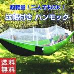 アウトドア 蚊帳付きハンモック パラシュート 野外 虫よけ 軽量 キャンプ用品 安眠 折り畳み 耐荷重 夏用品 ALW-A001-210T