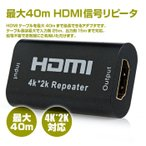Yahoo!shop.always最大40m 延長 HDMI信号リピータ 入力 25m 出力 15m 対応 ゆうパケットで送料無料 ◇ALW-BW-H01