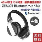 ショッピングbluetooth ZEALOT Bluetooth4.0 ワイヤレスヘッドセット ヘッドホン 40mmダイナミックドライバ SDカードジャック FM AUX オーディオ ◇ALW-B17