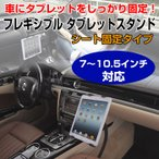 車載用 タブレットスタンド フレキシブルアーム シート固定式 くねくねタブレットホルダー iPad 7〜10.5インチ カー用品 ◇ALW-CZJJ15