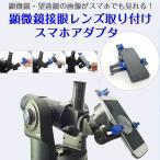 顕微鏡 アタッチメント 望遠鏡 スマホ 電子接眼 レンズ 撮影 映像 バードウォッチング 星 観察 研究 並行輸入品 ゆうパケットで送料無料 ◇ALW-HY008