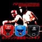 安全 に 強くなる ヘッドギア ボクシング MMA テコンドー ムエタイ トレーニング に 最適 ◇ALW-WASDA