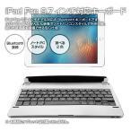 iPad Pro 9.7 インチ 対応 Bluetooth キーボード クリップ タイプ かんたん 装着 液晶 保護 カバー ケース ◇ALW-IP-PRO97
