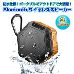 ショッピングbluetooth Bluetooth ワイヤレス スピーカー 防水 マイク搭載 通話可能 12時間 連続再生 アウトドア 野外 耐衝撃 防塵 コンパクト オーディオ ◇ALW-ICOOLM5 並行輸入品