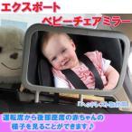 ベビーチェアミラー イチャイルドシート設置ミラー 赤ちゃん用バックミラー 後部座席用バックミラー カー用品 ◇ALW-CR-BMR1001