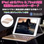 iPad air2/Pro 9.7インチ 適用 薄型 Bluetooth接続 キーボード ワイヤレス スタンド カバー アルミニウム合金 タブレット ◇ALW-F16S