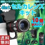 スマホ用 レンズキット 4in1 カメラ レンズキット  望遠 レンズ マクロ レンズ ワイド 魚眼 スマホ 対応 スマートフォン ◇ALW-LENS10X
