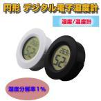 円形デジタル電子湿度計 湿度温度 湿度分解率1%コンパクトサイズ ブラック ホワイト ◇ALW-YS2011 ゆうパケットで送料無料