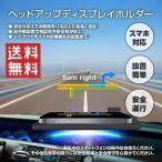 スマホ を 投影 ヘッドアップ ディスプレイ ホルダー スマートフォン の 画像 を パネル に 手持ち 不要 安全 運転 視認性 向上 レイアウト 自由 ◇ALW-HUD-H6