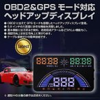 OBD2 GPS 対応 ヘッドアップ ディスプレイ 設置 設定 かんたん 大画面 5.8 インチ 速度 回転数 走行距離 水温 燃費 警告 機能 安全運転 ◇ALW-HUD-S7