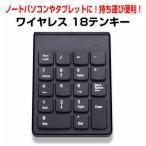 ワイヤレス USB18テンキー Bluetooth ワイヤレス テンキー ノートPC タブレット 数字 打込み レポート 薄型 軽量 角度 ◇ALW-TENKEY-BT