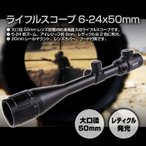 ライフル スコープ 6-24x50mm AOE ズーム 対応 大口径 レンズ レティクル 発光 レッド グリーン 防滴 高耐久 実戦 サバゲー ◇ALW-RFSC6-24X50