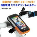 自転車マウントホルダー スマホ 防水 ケース バイク GPS ナビ バー マウント ホルダー 防塵 タッチスクリーン ROSWHEEL ◇ALW-RW11363 並行輸入品