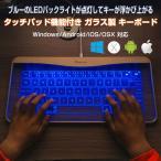 タッチパッド機能付き ガラス製 microUSB 有線 キーボード Ultra Slim Touch Keyboard Windows Android iOS対応 タブレット  並行輸入品 ◇ALW-B6-2