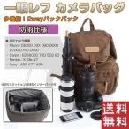 一眼レフカメラバッグ カメラリュック 2wayバックパック インナーバッグ付き 防雨仕様 アウトドア 旅行 通勤 Canon Pentax ◇ALW-CMAG-F5 並行輸入品