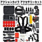 GoPro SJCAM などの アクションカメラ アクセサリーセット スポーツカメラ HERO4 HERO3+ HERO3 HERO2 SJ4000 SJ5000に対応 ◇ALW-GP-PARTS49