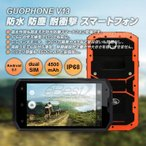 GUOPHONE V13 5.5 インチ IP68 防水 防塵 耐衝撃 スマートフォン Android5.1 4500mAh 大容量 バッテリ デュアルSIM 搭載 LTE 格安 SIM ◇ALW-GUOPHONE-V13