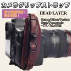 ショッピングストラップ カメラ グリップストラップ ハンドストラップ 一眼レフ カメラ 高級PUレザー素材 Canon/Nikon/Pentax/Sony/Panasonic 長さ調整可能 男女兼用 ◇ALW-LYNCA-E6