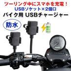 バイク用 防水 USBチャージャー 2個口 ツーリング スマホ 電源 充電 USB チャージャー バッテリー バイク 防水 ◇ALW-MWUPP-USB