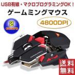 ゲーミングマウス ゲームマウス LED光学式 10ボタン 4800DPI USB有線 マウス マクロ設定可能 プロゲーマー用 自由調整可能   並行輸入品 ◇ALW-IP-MOUSE