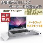 収納ラック モニター スタンド デスクトップ キーボード 机上台 USBハブ付 アルミニウム製 キーボード収納 iMac Macbook シルバー ◇ALW-OLEEDA-A1