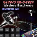 Yahoo!shop.alwaysネックタイプ スポーツイヤホン Bluetooth 4.0 ワイヤレス ヘッドセット インイヤーイヤホン 汗にも強い スポーツウォーキング 並行輸入品 ◇ALW-ZEALOT-H2