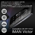 IMAN Victor Android 6.0 LTE スマートフォン 5.0インチ フルHD IPS デュアル SIM 高品質 ボディ オクタコア 2.0GHz RAM3GB 32GB ◇ALW-IMAN-VICTOR