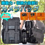 ショッピングデジタルカメラ カメラバッグ キャンバスカメラバッグ バックパック Canon Nikon Sony DSLR 5d2 デジタルカメラ 防水 大容量 カメラバッグ 並行輸入品 ◇ALW-CBAG-M5