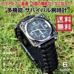 其它 - 多機能 サバイバル 腕時計 コンパス ホイッスル ファイヤー スターター ロープ アウトドア キャンプ ブレスレット ゆうパケットで送料無料 ◇ALW-SB-1252