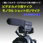 ビデオカメラ用 ガンマイク モノラル ショットガンマイク コンデンサー型 ◇ALW-SGC-598