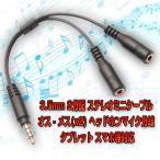 ステレオミニケーブル 3.5mm オス - メス(x2) ヘッドホンマイク分岐 タブレット スマホ等対応 ゆうパケットで送料無料 ◇ALW-HY221
