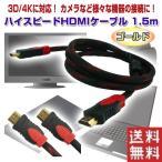 ハイスピードHDMIケーブル 1.5m ゴールド 高画質 デジタルテレビ 液晶テレビ プロジェクタ カメラ ゆうパケットで送料無料 ◇ALW-SHD-HDMI
