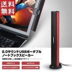 2.0サウンド USB ポータブル スピーカー 小型スピーカー ポータブル マルチメディア ミニステレオ サウンドステレオ オーディオ ◇ALW-TOPDCY-N12
