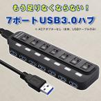 USB3.0 7ポートハブ 高速 USB接続 タップ USBケーブル 7個口 ◇ALW-XCY-370H